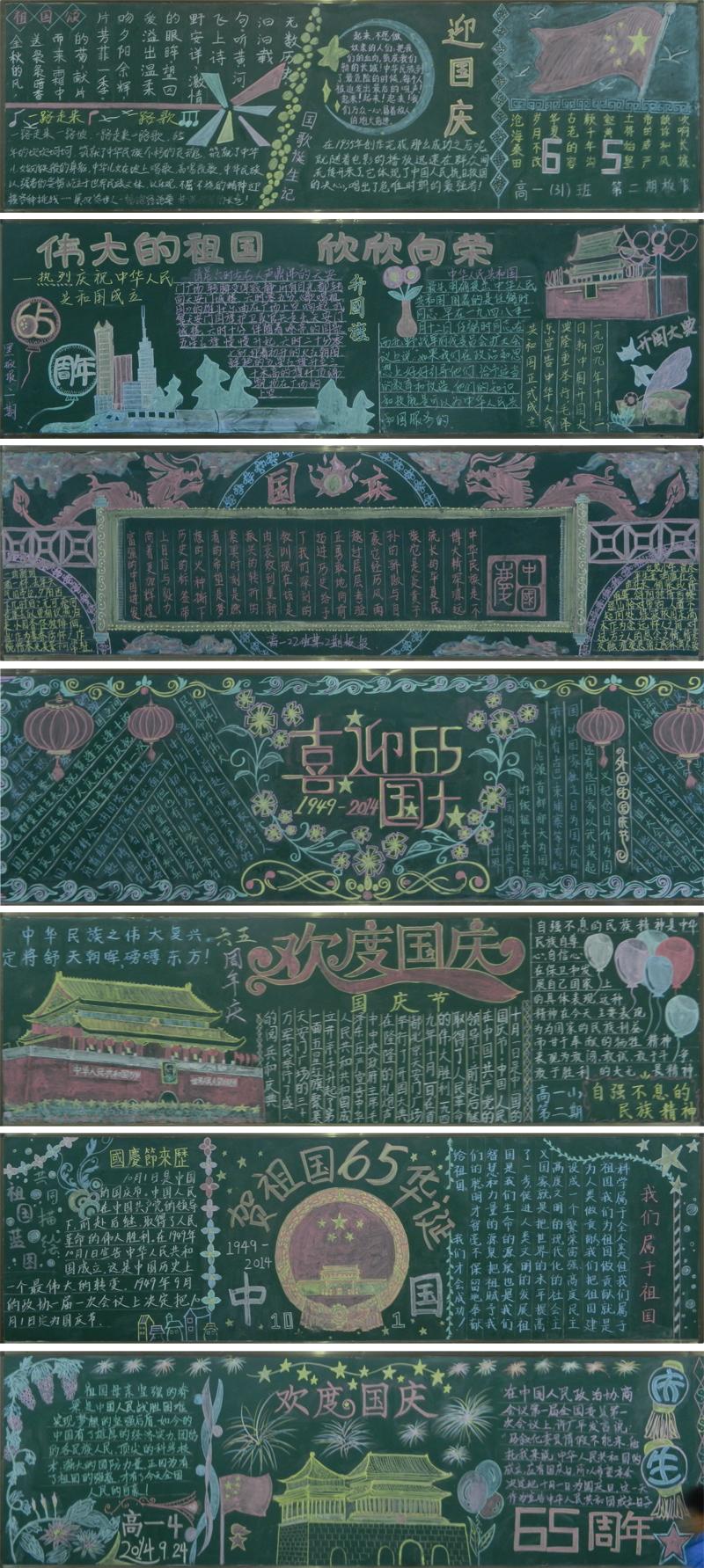 寿县一中迎国庆黑板报设计比赛评比结果通报