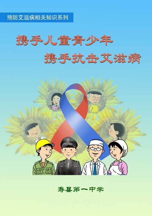 艾滋病宣传材料